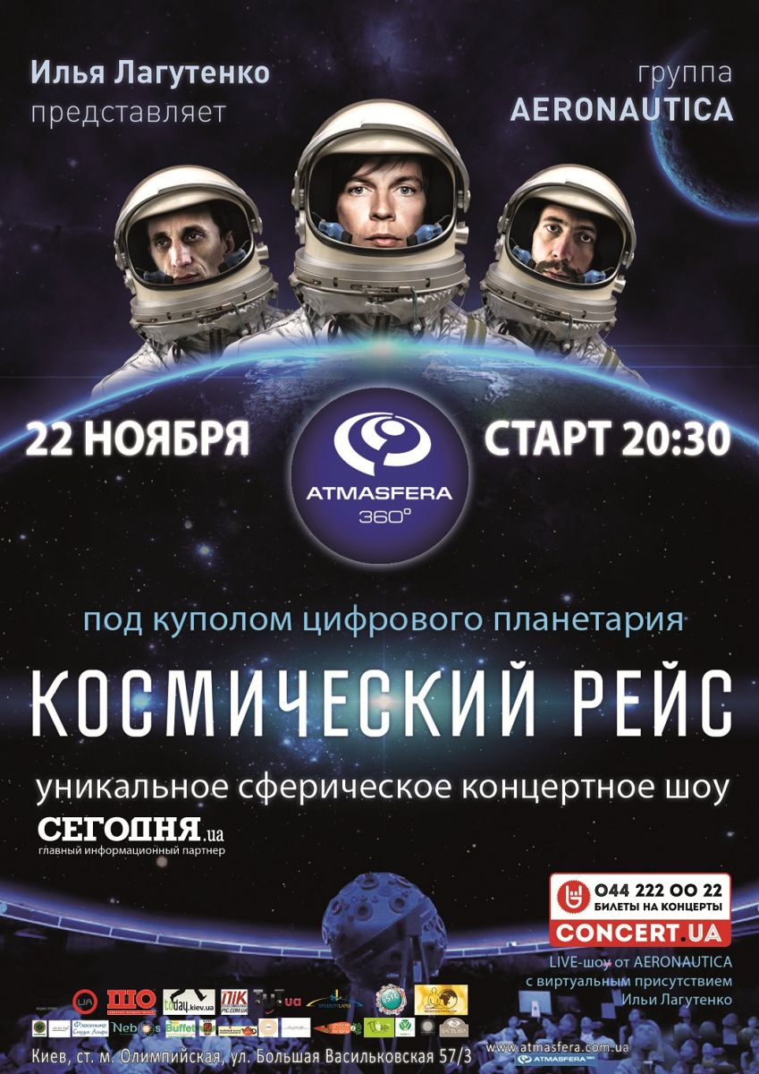 В Киеве покажут космическое шоу-концерт от Ильи Лагутенко - фото №1