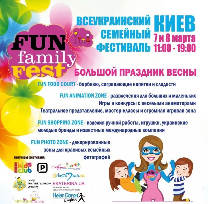 Где и как в Киеве отпраздновать 8 Марта? - фото №1