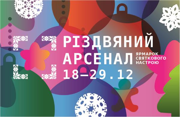 Где и как в Киеве провести выходные 21-22 декабря - фото №7