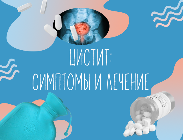 Цистит: симптомы и лечение