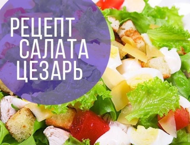 салат цезарь с курицей рецепт с фото классический