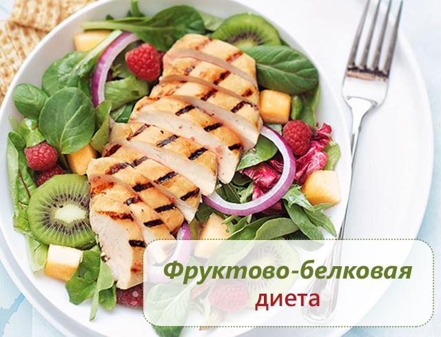 Какие фрукты можно есть при белковой диете