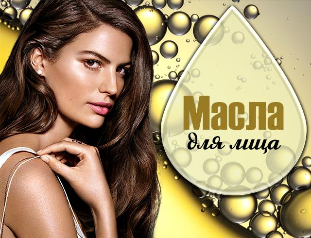 71064_0 Лучшие масла для омоложения кожи, ТОП-20, польза масел для кожи лица