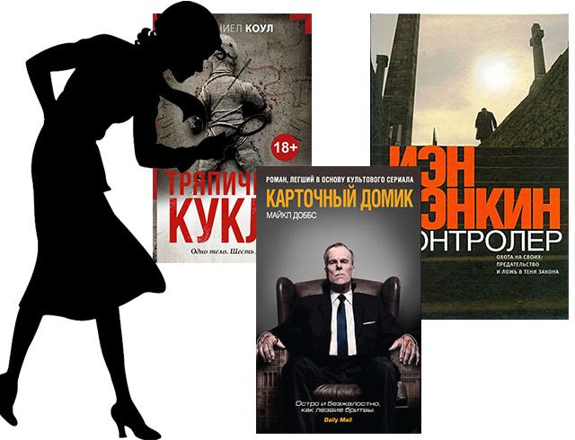 Донцову на классику: 10 детективов, которые читаются на одном дыхании