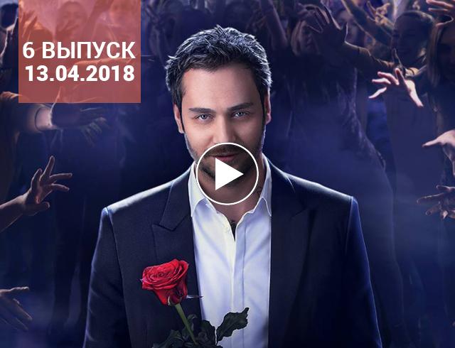 'Холостяк' 8 сезон: 6 выпуск от 13.04.2018 смотреть онлайн