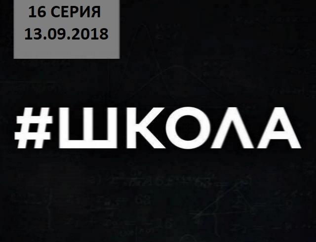 Сериал 'Школа. Недетские игры' 2 сезон: 16 серия от 13.09.2018 смотрет