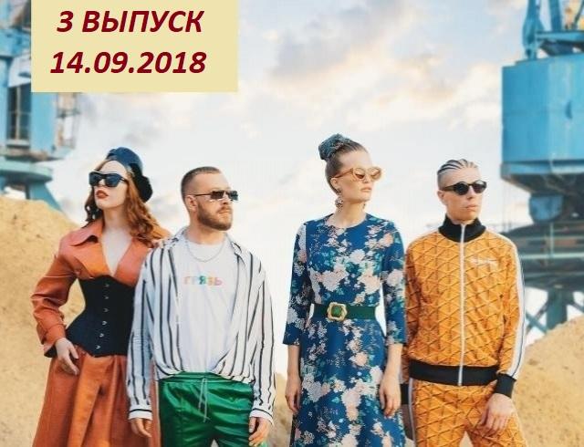 'Топ-модель по-украински' 2 сезон: 3 выпуск от 14.09.2018 смотреть онл