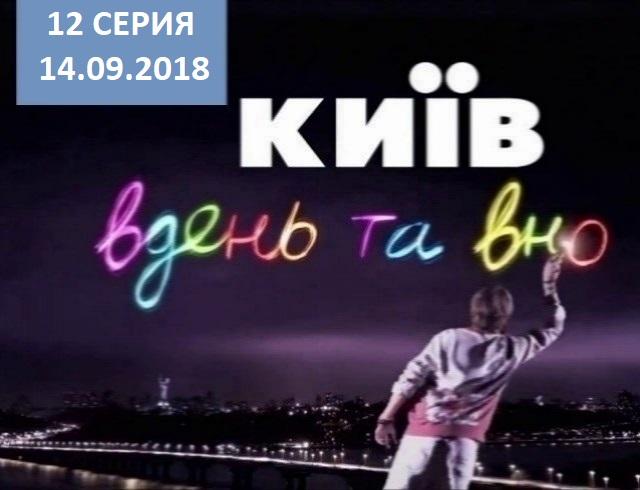 Сериалити 'Киев днем и ночью' 5 сезон: 12 серия от 14.09.2018 смотреть