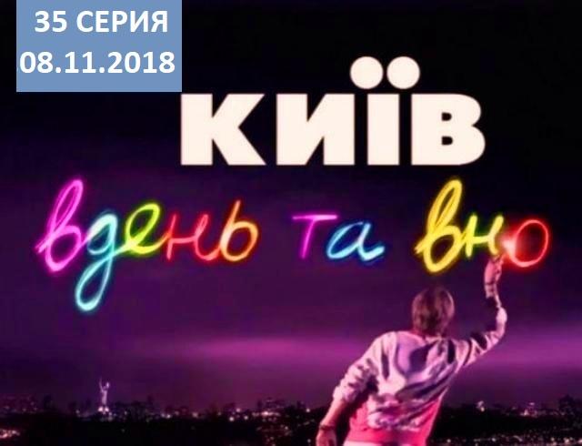 Сериал 'Киев днем и ночью' 5 сезон: 35 серия от 08.11.2018 смотреть он