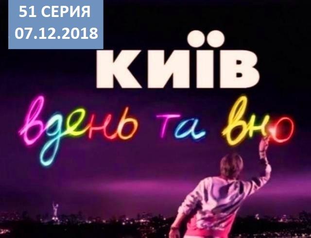Сериал 'Киев днем и ночью' 5 сезон: 51 серия от 07.12.2018 смотреть он