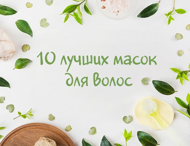 Лучшие маски для волос: 10 рецептов масок для волос в домашних условиях