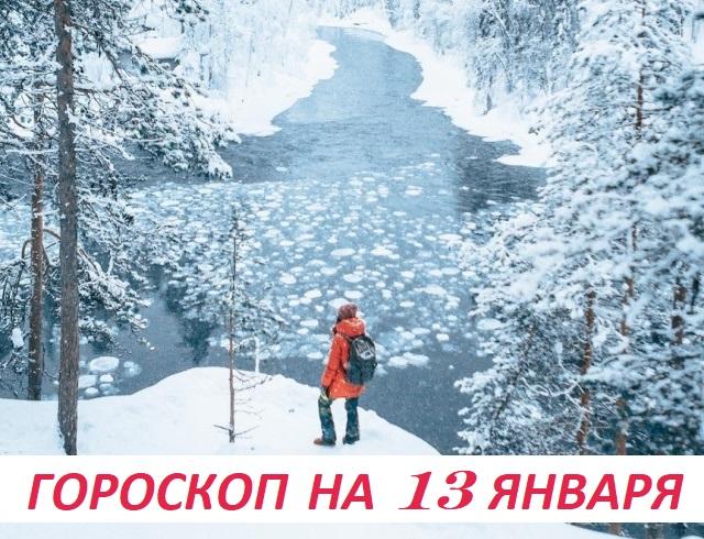 Гороскоп на 13 января: остановиться можно при подъеме, но не при паден