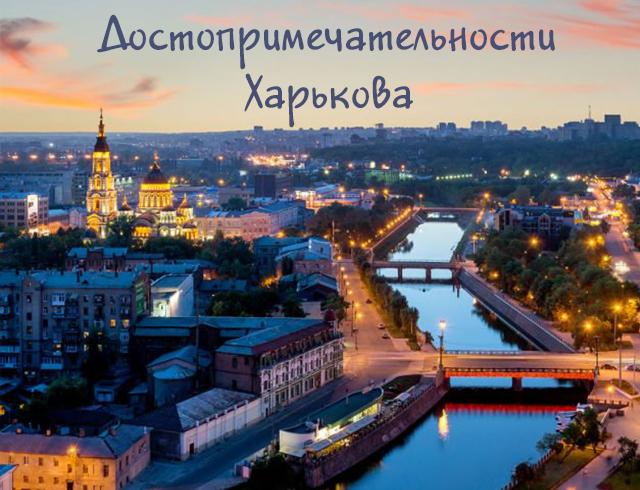 Туристам на заметку: куда сходить в центре Харькова?