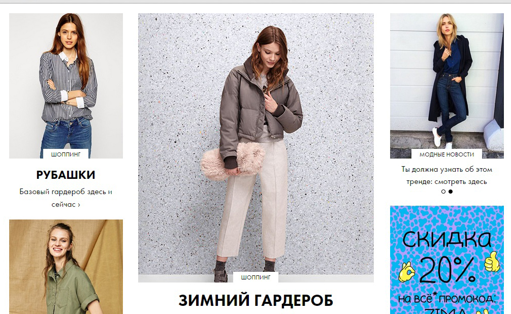 В каких магазинах заказывать одежду онлайн: масс-маркет - фото №1