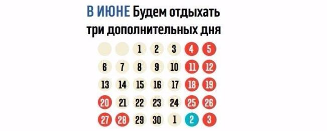 праздники 2016