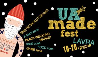 Куда пойти 19-20 декабря UAmade Fest