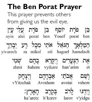 Молитва, которую нужно произносить, завязывая красную нить на запястье - фото №2