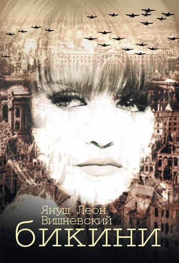 Януш Вишневский: какие книги писателя нужно обязательно прочесть - фото №2