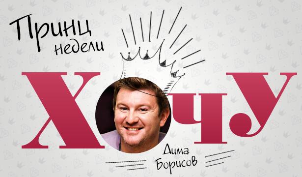 Принц недели: Дима Борисов - фото №1