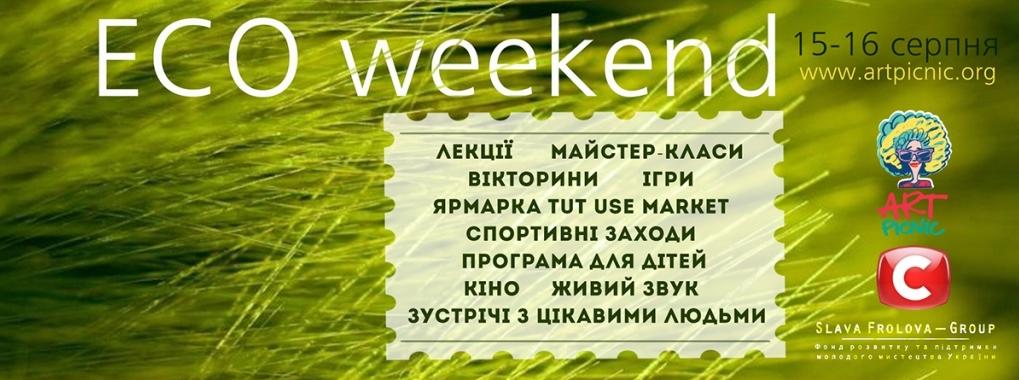 Где провести выходные: 15-16 августа в Киеве: самые увлекательные события столицы - фото №3
