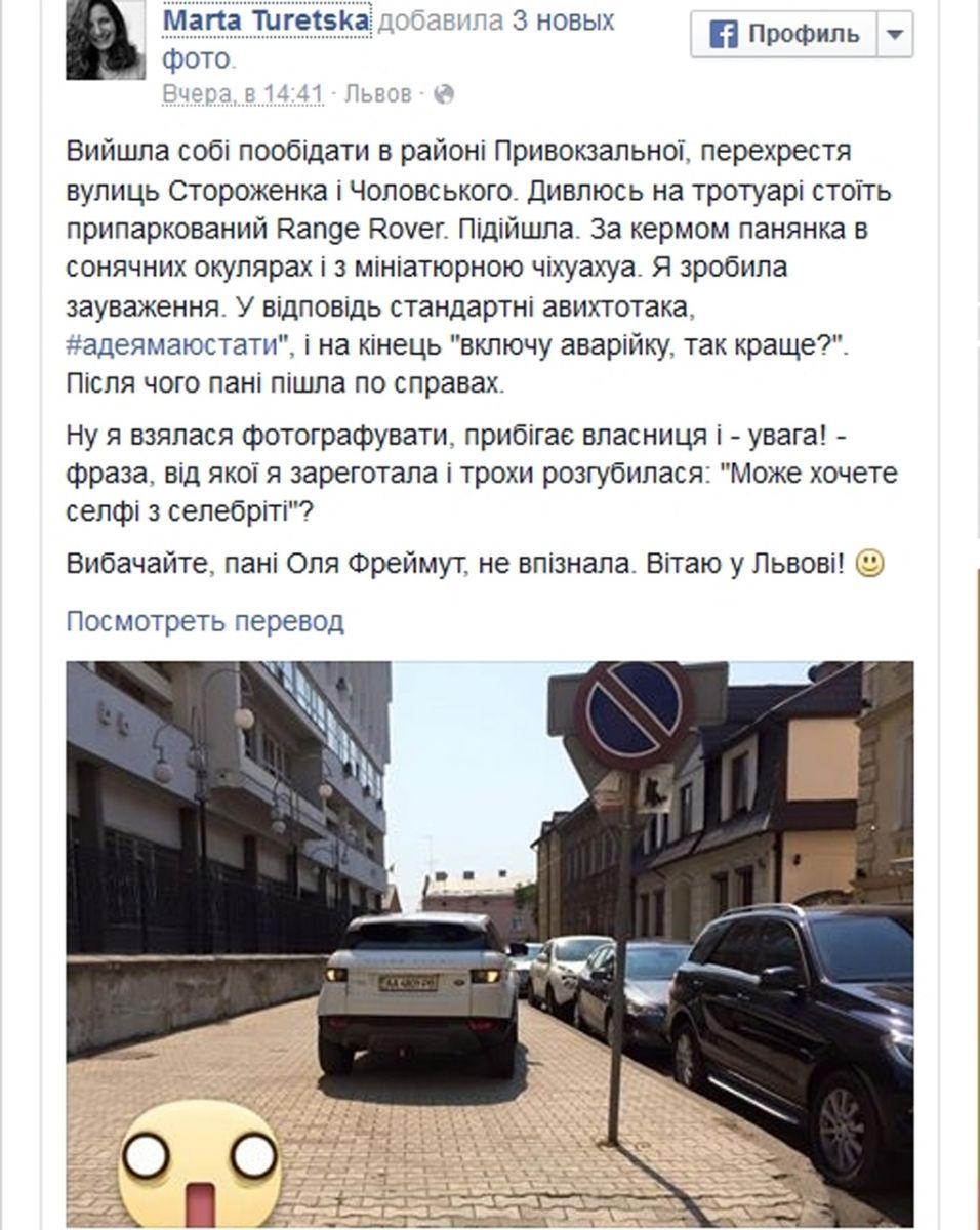 Инспектор нарушает: Ольга Фреймут попала в скандал с парковкой, который набирает обороты - фото №2