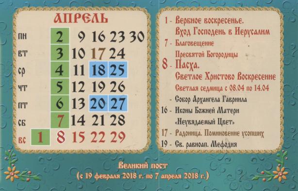 церковные праздники в апреле 2018 года календарь