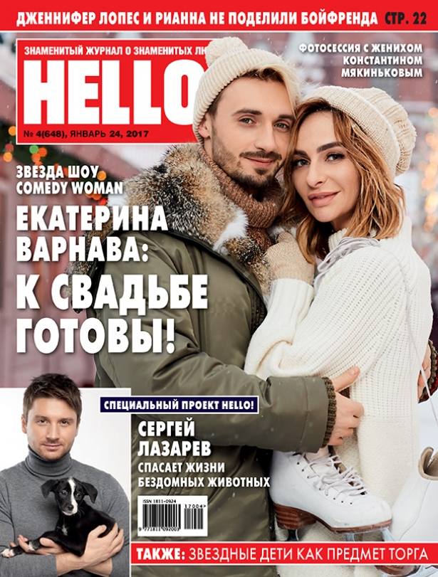 варнава выходит замуж за мякинькова