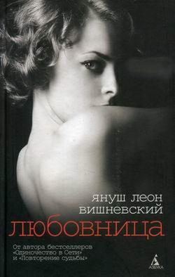 Януш Вишневский: какие книги писателя нужно обязательно прочесть - фото №3