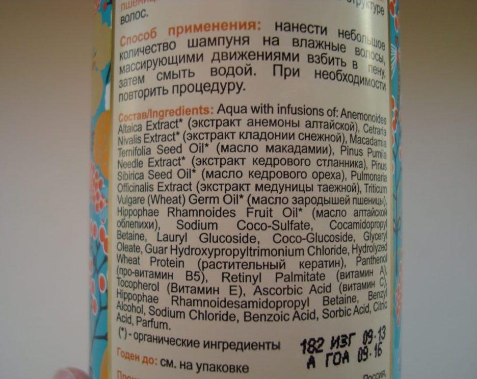 состав органического шампуня