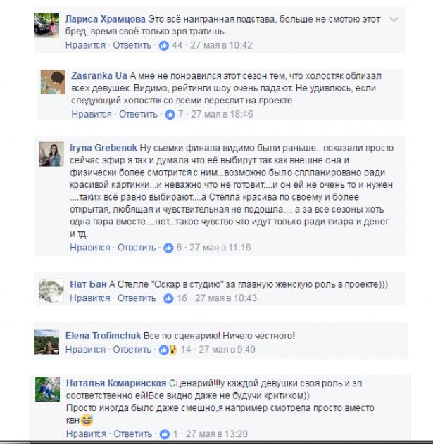 черкасов и немченко расстались