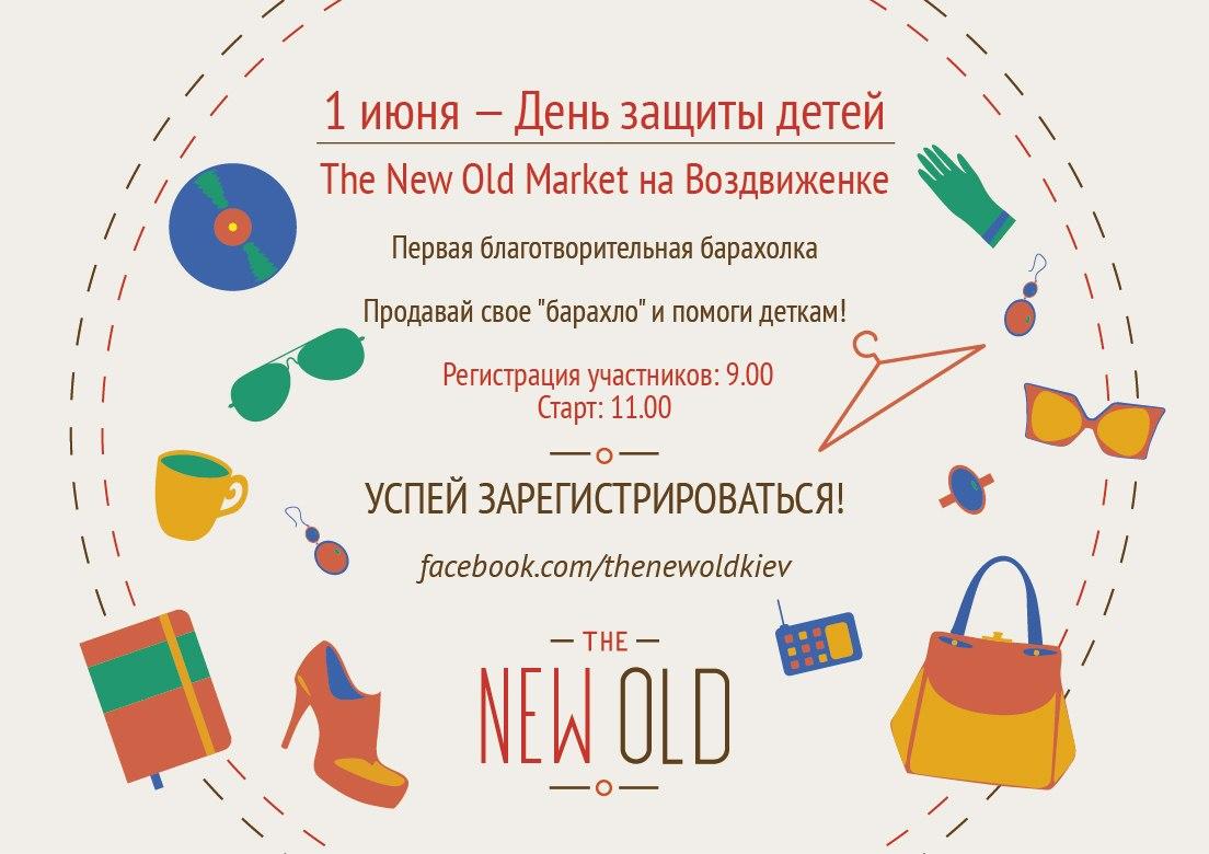 7 причин посетить барахолку THE NEW OLD 1 июня в Киеве - фото №1