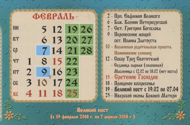 церковные праздники в феврале 2018 года календарь