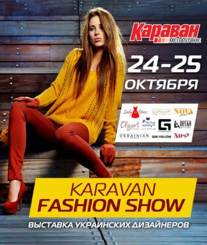 Куда пойти в Киеве 24-25 октября. Афиша 2015