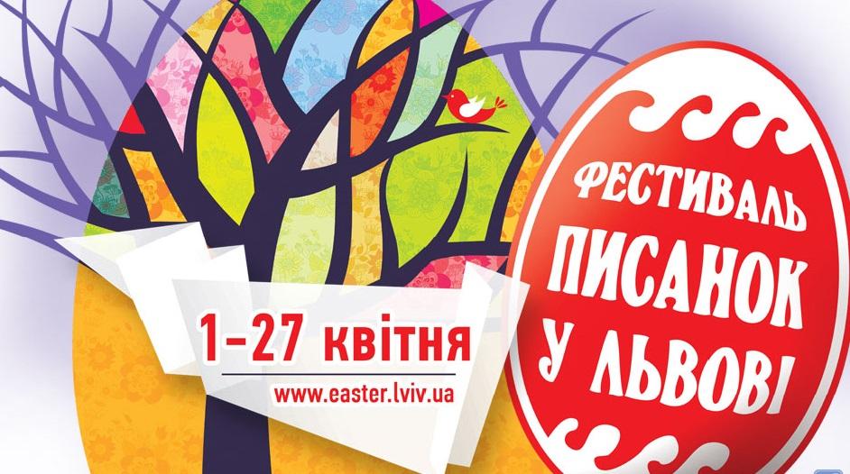 Пасха 2014: афиша мероприятий в Украине - фото №1