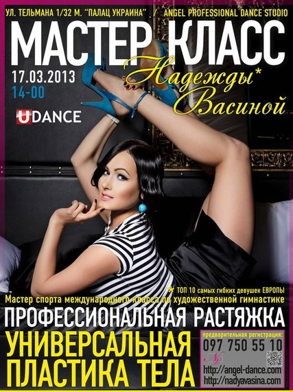 Надежа Васина даст мастер-класс по растяжке - фото №1