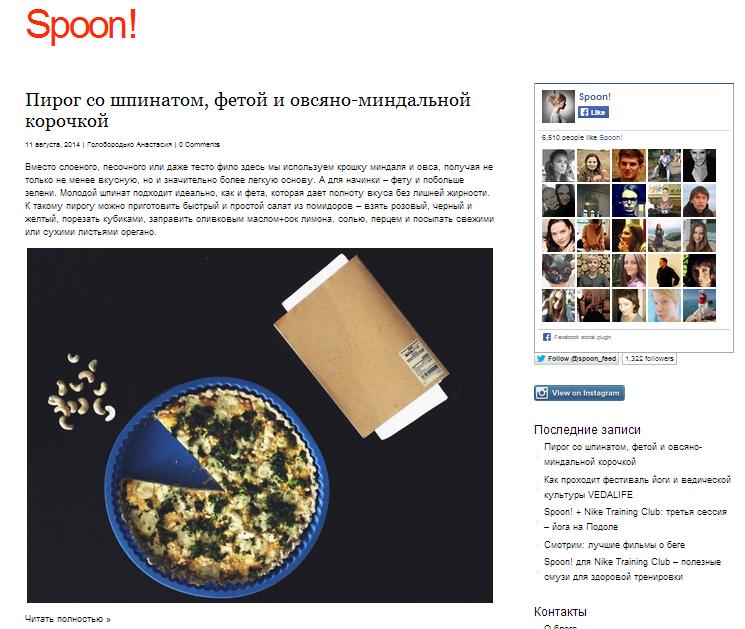 Кулинарные блогеры, на которых ты должна равняться - фото №7