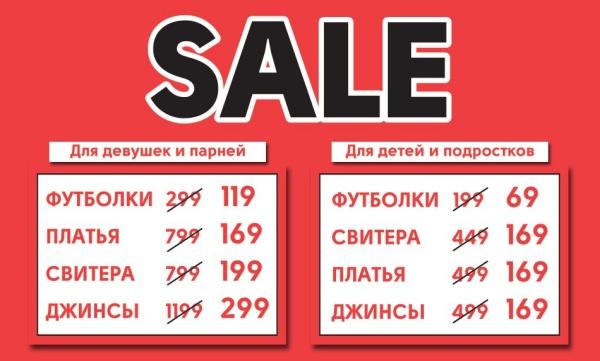 Скидки, акции и распродажи ноября 2013 - фото №5