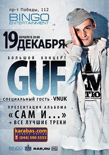 Самые громкие концерты в Украине декабря 2013 - фото №7