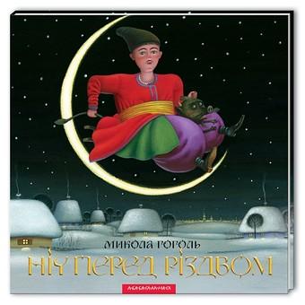 Книги о Рождестве: подборка лучших книжных подарков для детей - фото №5