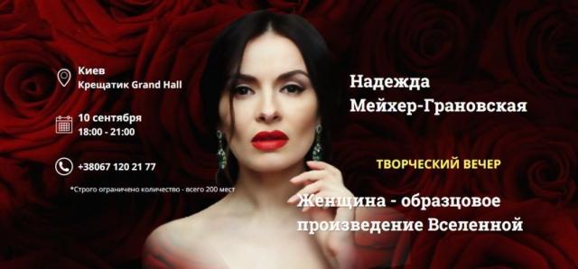 Куда пойти на выходных в Киеве: 9 и 10 сентября - фото №10