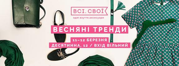 Куда пойти в Киеве на выходных: афиша мероприятий на 11 и 12 марта - фото №1