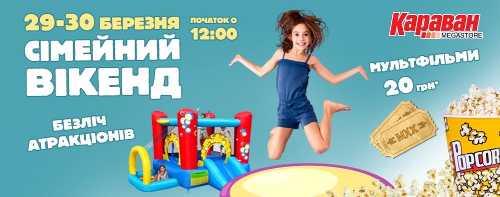 Где и как в Киеве провести выходные 29-30 марта - фото №2