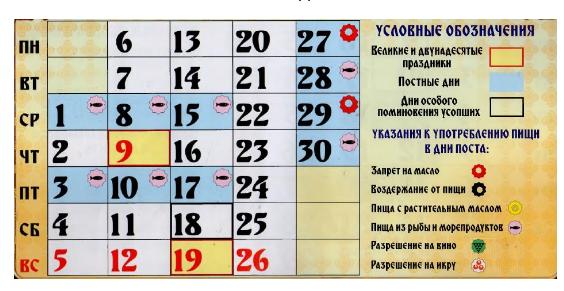 Какие церковные праздники будут в июне 2016 года в Украине - фото №1