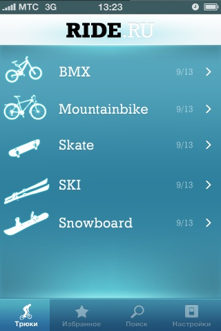 Топ 5 мобильных приложений для сноубордистов - фото №16