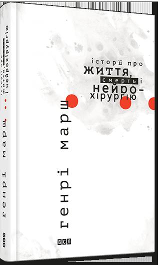 Что нужно знать о Форуме издателей во Львове: чего ожидать, куда идти и что читать - фото №4