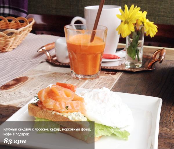 Где позавтракать в Киеве: Какао Блюз, Under Wonder и Honey - фото №6