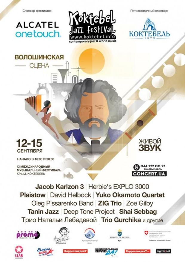Koktebel Jazz Festival 2013: программа выступлений - фото №1