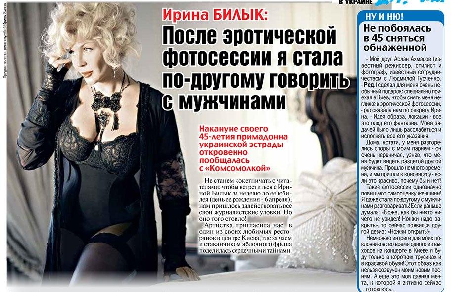 Как Ирина Билык празднует 45-летие: пляж, эротическая фотосессия и новый клип - фото №1