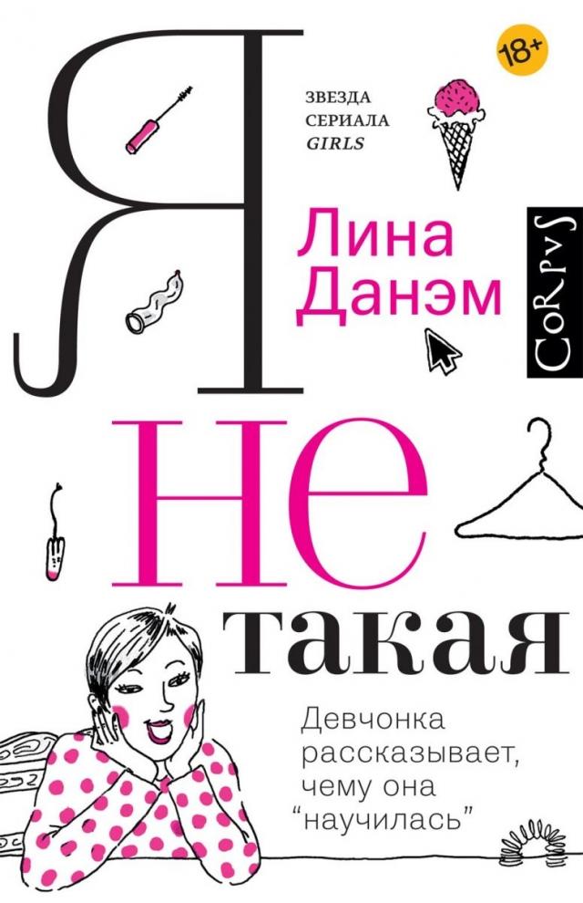 «Я не такая»: рецензия на книгу Лины Данэм - фото №3