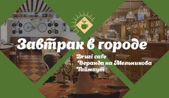 Где позавтракать в Киеве: breakfast-марафон - фото №9